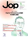 【矯正臨床ジャーナル/2014年1月号】を見る