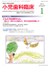 【小児歯科臨床/2014年1月号】を見る