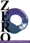 【ZERO/Vol.13-No.1 <2014-1>】を見る
