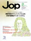 【矯正臨床ジャーナル/2014年2月号】を見る