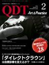 【QDT/2014年2月号】を見る