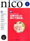 【nico/2014年2月号】を見る