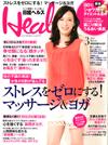 【日経ヘルス/2014年3月号】を見る