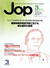 【矯正臨床ジャーナル/2014年3月号】を見る