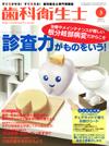 【歯科衛生士/2014年3月号】を見る