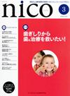 【nico/2014年3月号】を見る
