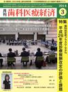 【歯科医療経済/2014年3月号】を見る