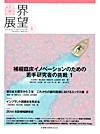 【歯界展望/2014年4月号】を見る