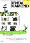 【デンタルダイヤモンド/2014年4月号】を見る