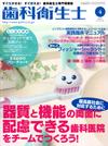 【歯科衛生士/2014年4月号】を見る