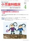 【小児歯科臨床/2014年4月号】を見る