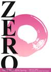 【ZERO/Vol.13-No.2 <2014-2>】を見る