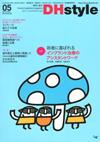 【DH style/2014年5月号】を見る
