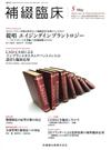 【補綴臨床/2014年5月号】を見る