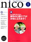 【nico/2014年5月号】を見る