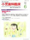 【小児歯科臨床/2014年6月号】を見る