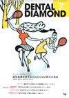【デンタルダイヤモンド/2014年7月号】を見る