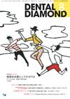 【デンタルダイヤモンド/2014年8月号】を見る