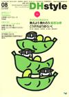 【DH style/2014年8月号】を見る
