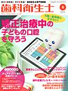 【歯科衛生士/2014年8月号】を見る