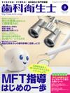 【歯科衛生士/2014年9月号】を見る