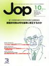 【矯正臨床ジャーナル/2014年10月号】を見る