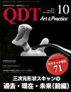 【QDT/2014年10月号】を見る