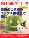 【歯科衛生士/2014年10月号】を見る