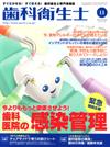 【歯科衛生士/2014年11月号】を見る