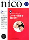 【nico/2014年11月号】を見る