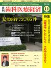 【歯科医療経済/2014年11月号】を見る