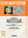 【日本歯科評論/2014年12月号】を見る