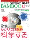 【CLINIC BAMBOO/2014年12月号】を見る