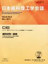 【DE/191号(日本歯科理工学会誌/Vol.33 No.6)】を見る