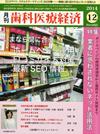 【歯科医療経済/2014年12月号】を見る