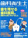 【歯科衛生士/2015年1月号】を見る