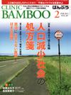 【CLINIC BAMBOO/2015年2月号】を見る