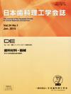 【DE/192号(日本歯科理工学会誌/Vol.34 No.1)】を見る