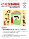 【小児歯科臨床/2015年2月号】を見る