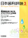 【日本歯科評論/2015年3月号】を見る