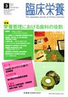 【臨床栄養/2015年3月号】を見る