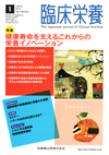【臨床栄養/定期購読2015年】を見る