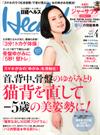 【日経ヘルス/2015年4月号】を見る