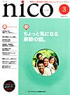 【nico/2015年3月号】を見る
