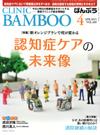 【CLINIC BAMBOO/2015年4月号】を見る