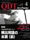 【QDT/2015年4月号】を見る