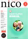 【nico/2015年4月号】を見る