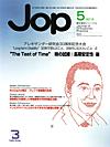 【矯正臨床ジャーナル/2015年5月号】を見る