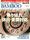 【CLINIC BAMBOO/2015年5月号】を見る