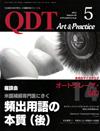 【QDT/2015年5月号】を見る